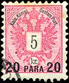 Stamp Austrian PO Turkish 1888 20pa.jpg