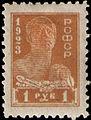 Stamp Soviet Union 1923 80v.jpg