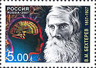 behterev.jpg Stamp
