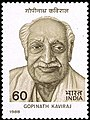 Stamp of India - 1988 - Colnect 165263 - Gopinath Kaviraj.jpeg