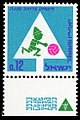 Stamp of Israel - be careful 4.jpg