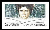 Stamp of RussiaTarasova1998.jpg