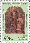 Stamp of Ukraine s198.jpg