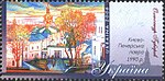 Stamp of Ukraine s734.jpg
