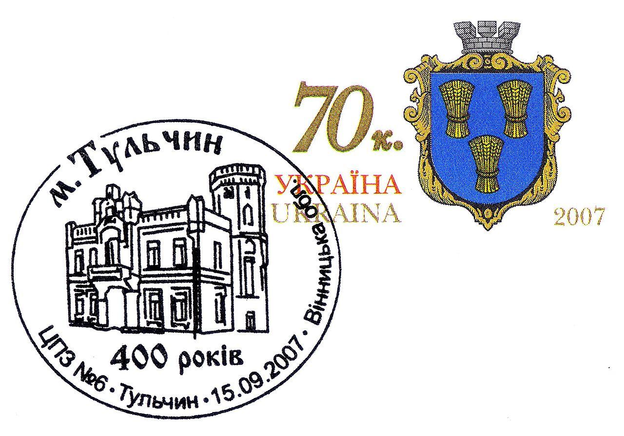 Почтовая марка Украины в честь 400 летия Тульчина, 2007 год