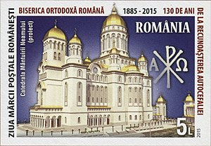 Romanian People's Salvation Cathedral - Final appearance of the cathedral on a stamp issued to commemorate the 130th anniversary of the recognition of the autocephaly of the Romanian Orthodox Church.