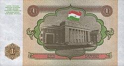 Tajikistan-1994-Bill-1-Reverse.jpg