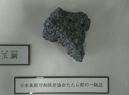 Tamahagane yao