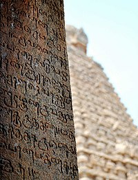 Tamil language - Wikipedia