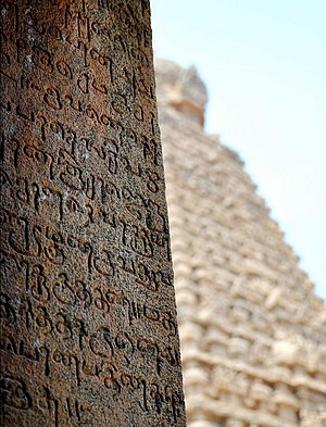 Vatteluttu alphabet - Tamil inscriptions in Vatteluttu script in Brahadeeswarar temple, Thanjavur, Tamil Nadu. It was built c. 1000 CE during the Chola empire era.