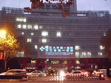 The First Affiliated Hospital of Zhejiang University School of Medicine.JPG