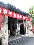 The Monarch Mansion of Taiping Heavenly Kingdom in Yixing 01 2013-10.JPG