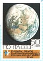 The Soviet Union 1969 CPA 3823 1st stamp from sheet (1 As CPA 3822. 2 Far Side of the Moon).jpg