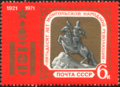 The Soviet Union 1971 CPA 4007 stamp (Damdin Sukhbaatar (1893-1923) Monument, Ulan Bator).png