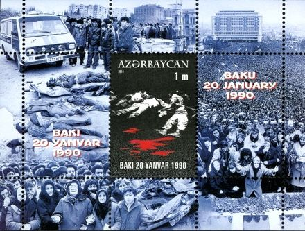 Azerbaijani stamp with photos of Black January The tragedy of January 20.jpg