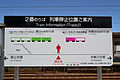 Tomari station guide board.JPG