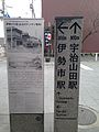 Traffic sign in front near Iseshi Station and Toyouke Grand Shrine.jpg