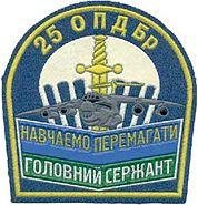 Ukraemms252