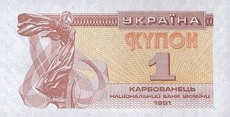 Ukrainian karbovanets - Image: Ukraine 1991 Bill 1 Obverse