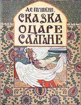 Обложка издания 1913 года Художник В. Н. Курдюмов. Издание Сытина. b9a2a605d05