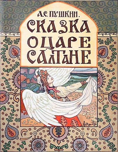 https://upload.wikimedia.org/wikipedia/commons/thumb/8/8d/V.N._Kurdyumov_-_Tale_of_Tsar_Saltan_%281913%29_00_cover.jpg/401px-V.N._Kurdyumov_-_Tale_of_Tsar_Saltan_%281913%29_00_cover.jpg