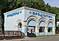 VDNKh Grocery Store No 3.jpg
