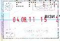 Vama Veche EU border stamp.jpg