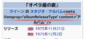 Visual Editor Infobox album meta tag display error.png