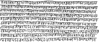 """Book of Veles - The only known contour copy of a plank; the book is named after this plank, as it begins with """"To Veles this book we devote..."""""""