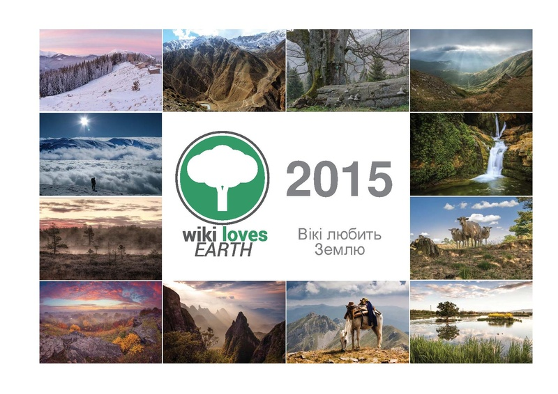 Файл:Wiki Loves Earth 2015 Calendar.pdf