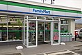 Windbreak room at FamilyMart Miyako Kanehama Store.jpg