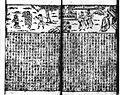 Xin quanxiang Sanguo zhipinghua063.JPG