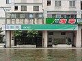 Xizhi Long-an Post Office 20181215.jpg