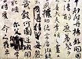 Yan Zhenqing Ji Zhi Wen Gao.jpg