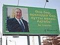 Yay Aktobe! (4213265606).jpg