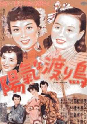 Hibari Misora - Image: Yoki na wataridori poster