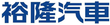 Yulon Motor Chinese title 1992-09.png