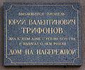 Yury Trifonov Plaque.jpg