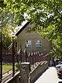 Zgrada umetnicke skole u Beogradu 01.jpg