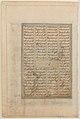 """Rustam Battles Sava"", Folio from a Shahnama (Book of Kings) MET DP215754.jpg"