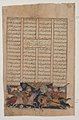 """The Combat of Rustam and Kafur"", Folio from a Shahnama (Book of Kings) MET sf1974-290-14a.jpg"