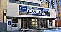 """АО """"ЧРЗ""""Полёт"""" расположен в центре Челябинска.jpg"""