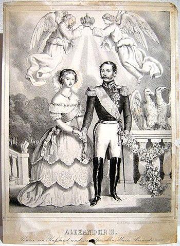 Мария Александровна и Александр II.