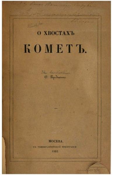 File:Бредихин Ф.А. - О хвостах комет (1862).djvu