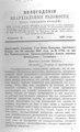 Вологодские епархиальные ведомости. 1896. №04.pdf