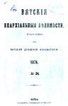 Вятские епархиальные ведомости. 1876. №24 (офиц.).pdf