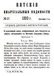 Вятские епархиальные ведомости. 1880. №17 (дух.-лит.).pdf