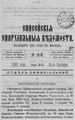 Енисейские епархиальные ведомости. 1889. №18.pdf