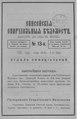 Енисейские епархиальные ведомости. 1895. №13.pdf