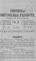 Енисейские епархиальные ведомости. 1897. №02.pdf